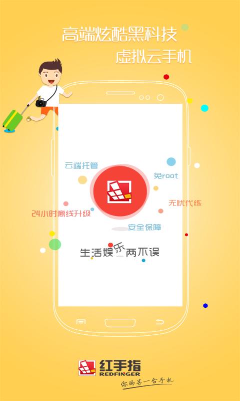 红手指-实用工具-安卓android手机软件下载-nearme