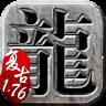 龙城战歌(酷游)电脑版