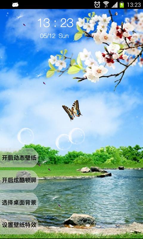 夏日美丽风景动态壁纸