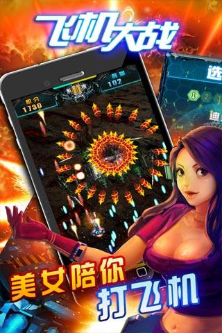 飞机大战-动作射击-安卓android手机游戏下载-nearme