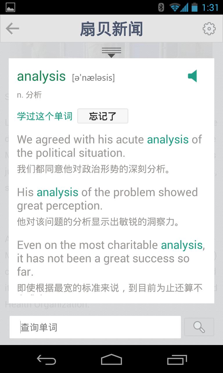 扇贝新闻-新闻资讯-安卓android手机软件下载-nearme