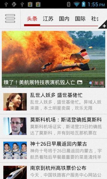 新闻资讯_荔枝新闻-新闻资讯-安卓android手机软件下载-nearme