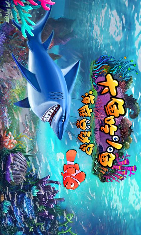 大鱼吃小鱼-海底总动员