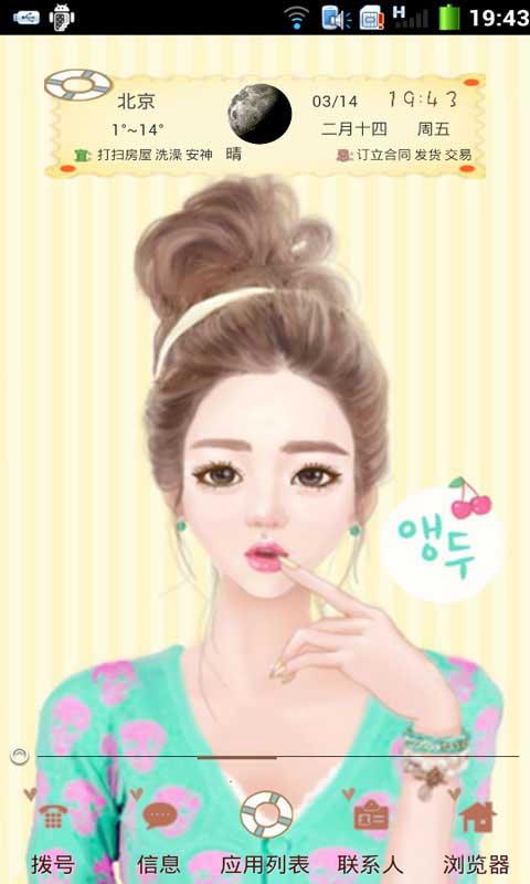 韩国甜美手绘女孩-91主题免费