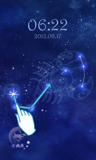 梦幻天蝎座非主流华丽主题锁屏-手机美化-安卓android