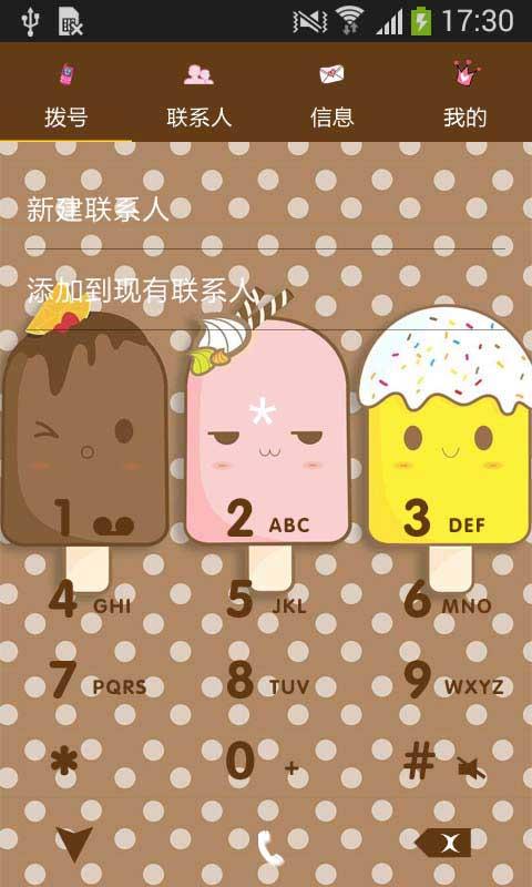 萌萌冰淇淋-桌面壁纸主题美化-手机美化-安卓android