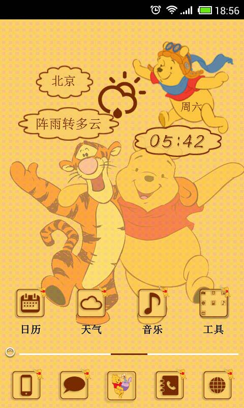 91免费桌面主题-小熊维尼-手机美化-安卓android手机