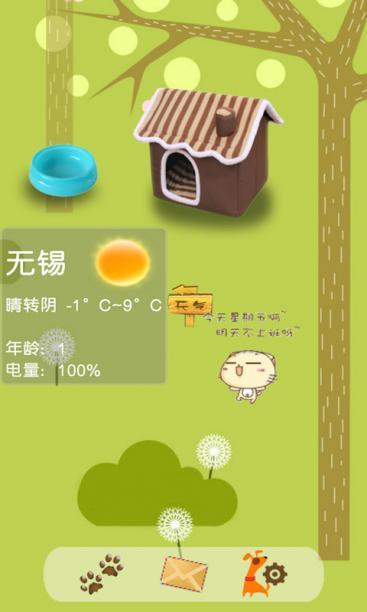 萌萌宠物主题cc猫