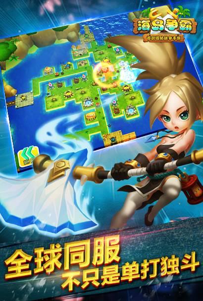海岛争霸-策略塔防-安卓android手机游戏下载-nearme