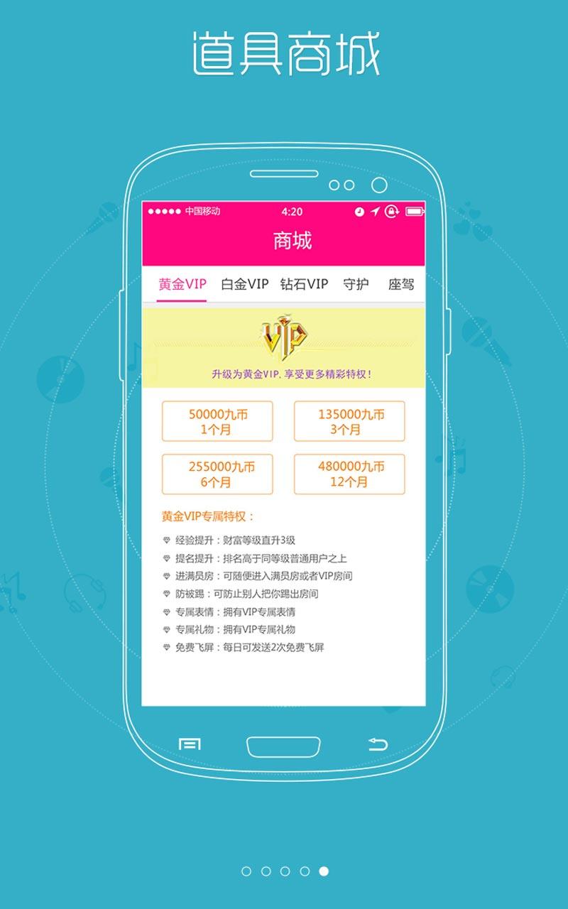 69美女直播 社交通讯 安卓android软件下载