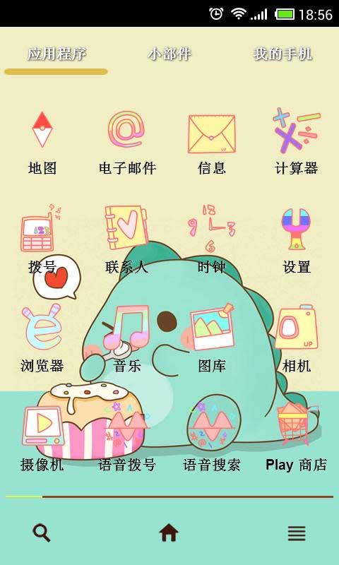 首页 应用 手机美化 > 精品限免桌面主题-可爱恐龙
