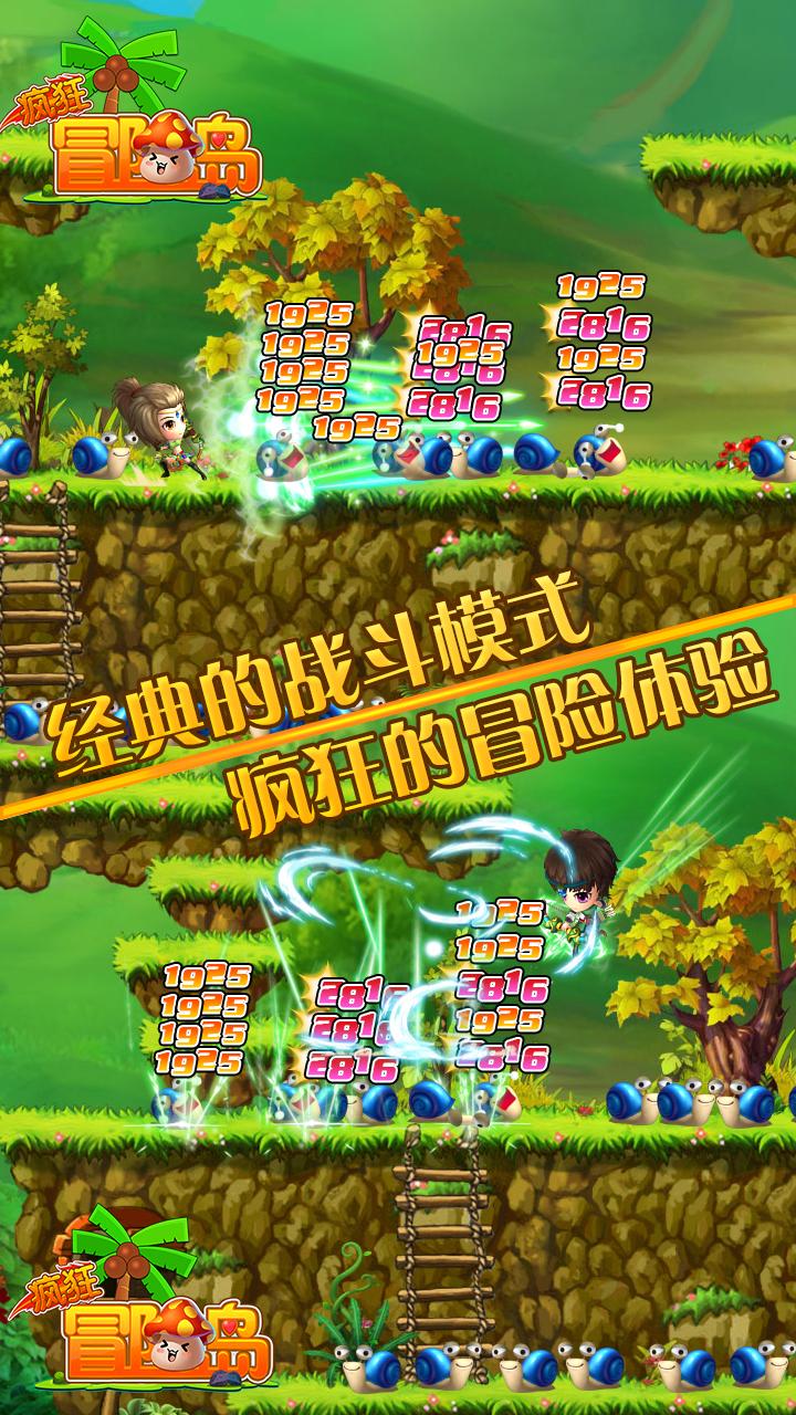 疯狂冒险岛-角色扮演-安卓android手机游戏下载-软件