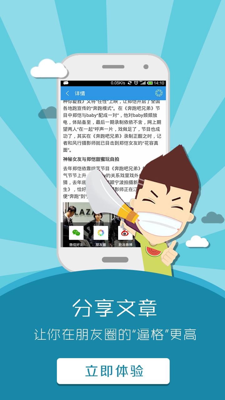 微信头条-新闻资讯-安卓android手机软件下载-nearme