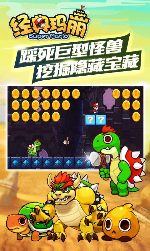 经典玛丽-动作射击-安卓android手机游戏下载-nearme