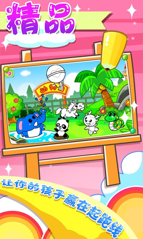 儿童宝宝学画画-益智休闲-安卓android手机游戏下载