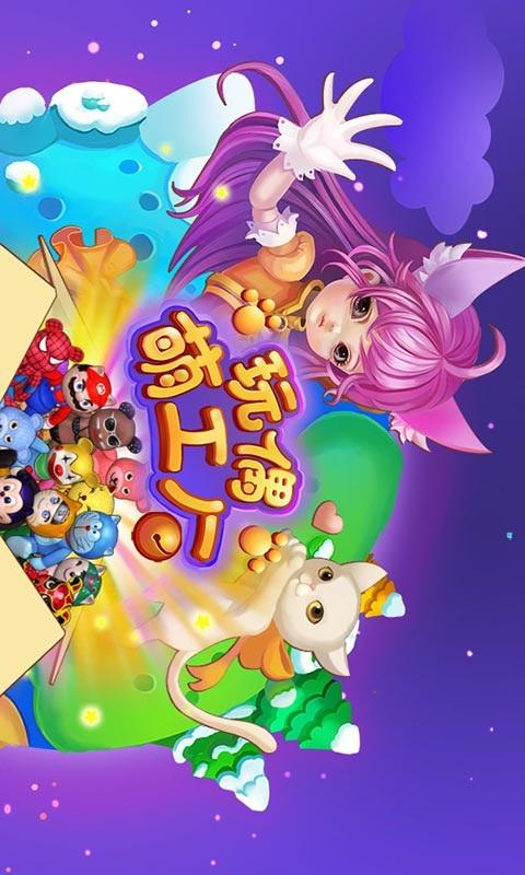 玩偶萌工厂-休闲益智-安卓android手机游戏下载-软件