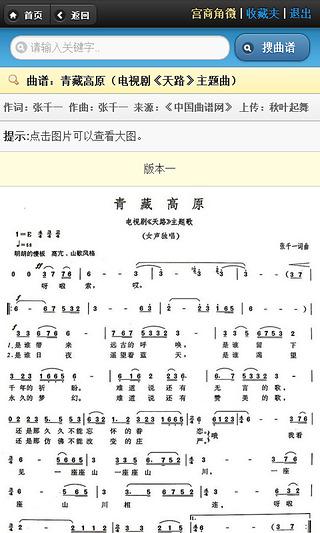 歌谱简谱网qinyuan-新闻阅读 安卓android手机软件下载