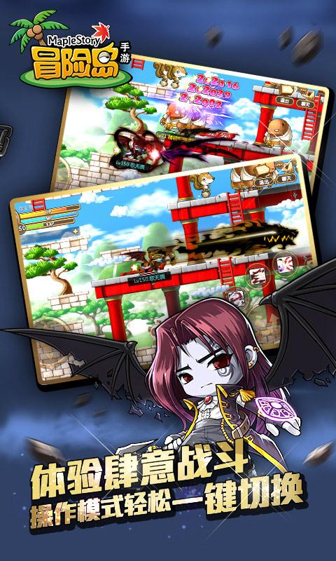 冒险岛手游-角色扮演-安卓android手机游戏下载-软件