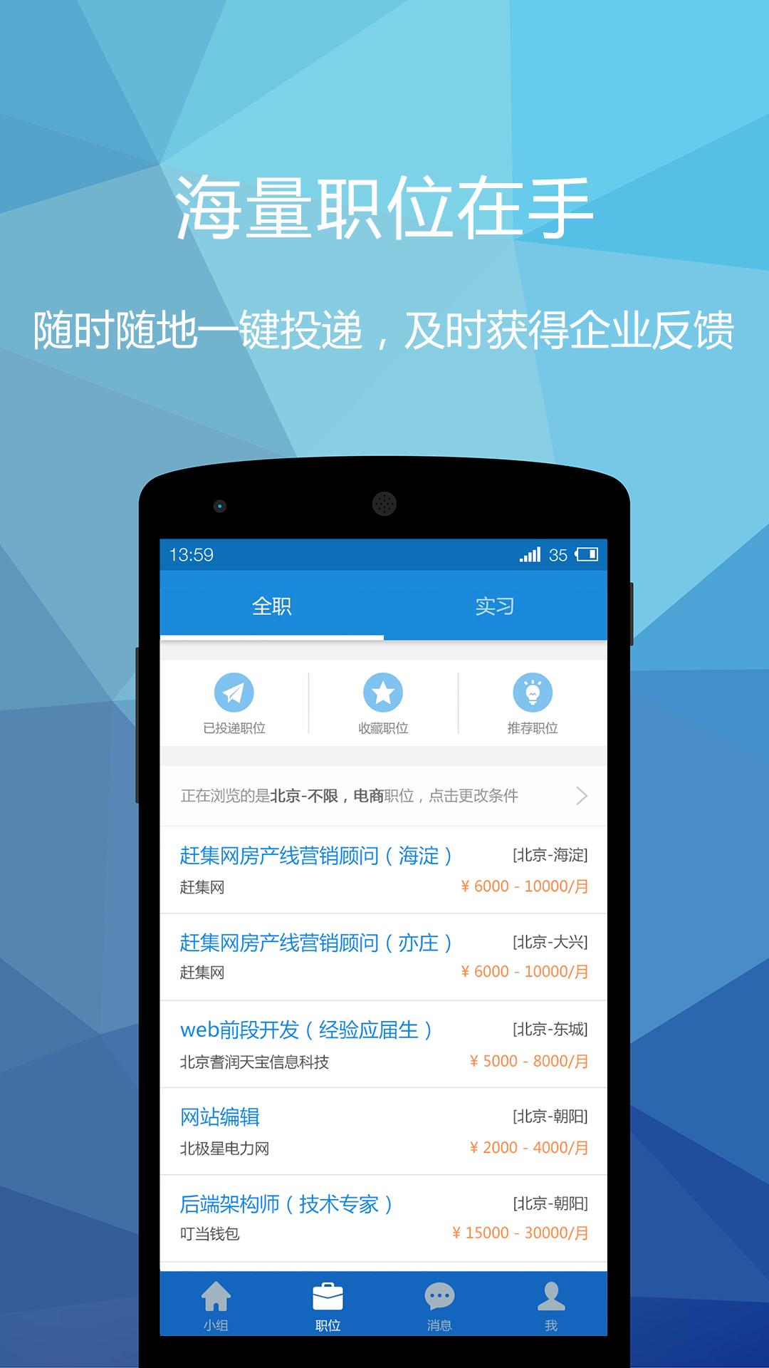 乔布简历-便捷生活-安卓android手机软件下载-nearme图片