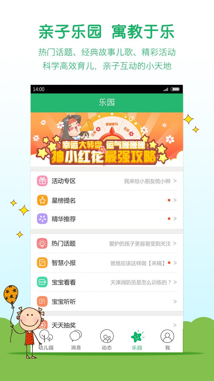 智慧树-教育学习-安卓android手机软件下载-nearme