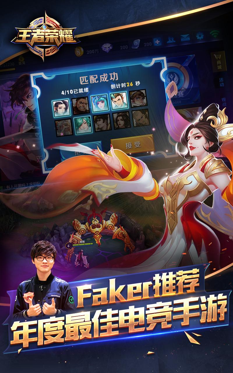 王者荣耀-角色扮演-安卓android手机游戏下载-nearme