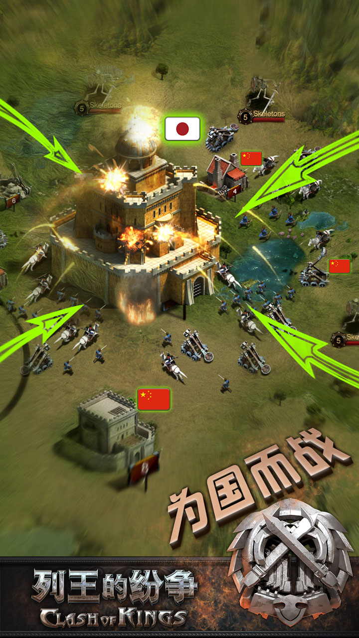 cok列王的纷争-策略塔防-安卓android手机游戏下载