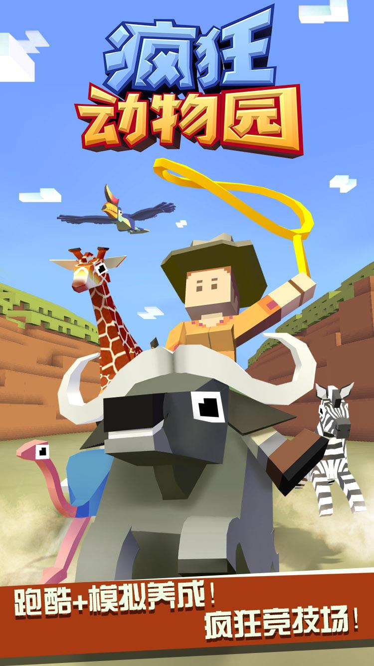 疯狂动物园-动作冒险-安卓android手机游戏下载-软件