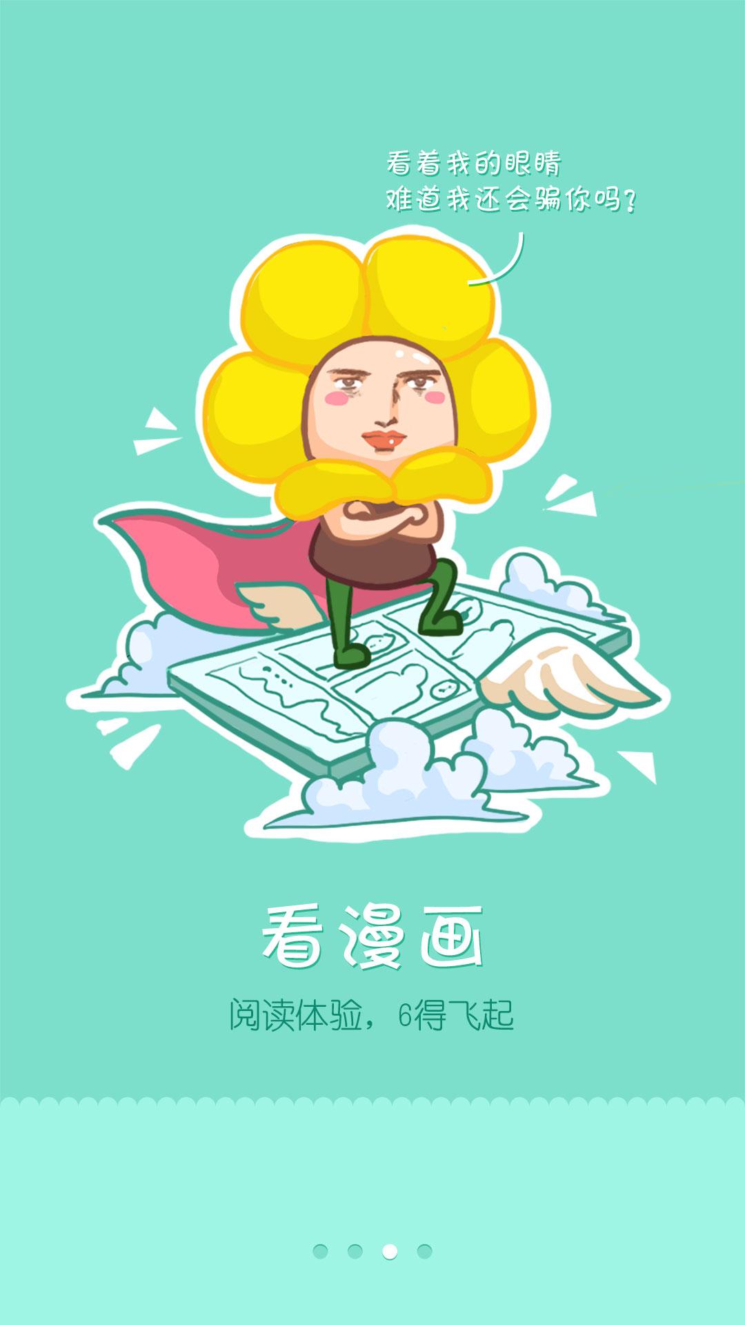 漫画人-新闻阅读-安卓android手机软件下载-nearme