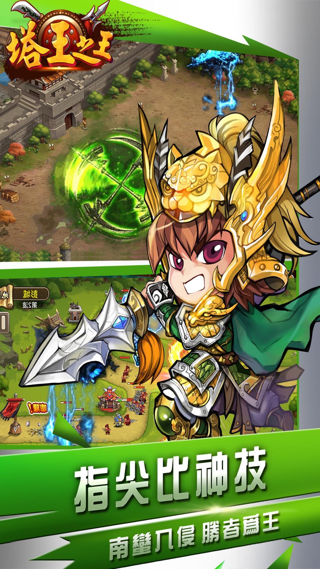 塔王之王-策略塔防-安卓android手机游戏下载-nearme