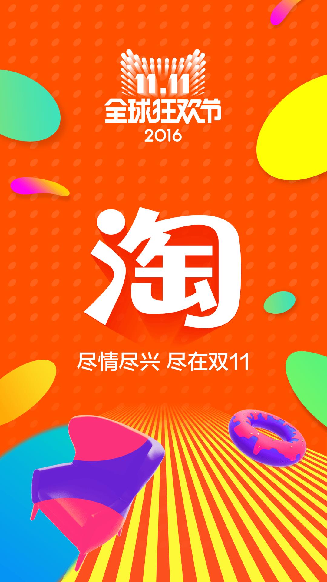 手机淘宝-网上购物-安卓android手机软件下载-nearme
