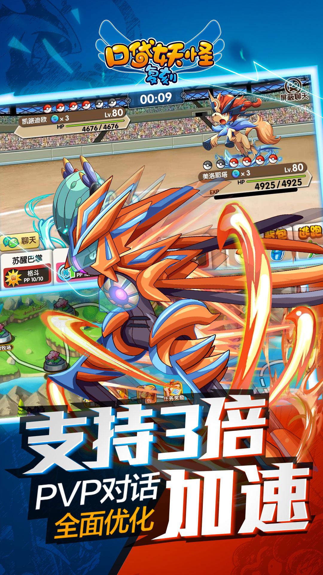 口袋妖怪复刻-策略塔防-安卓android手机游戏下载
