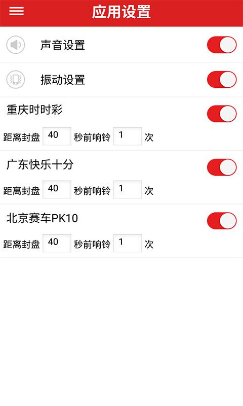 时时彩粹a?+?yb$?d#?.9??9m?_时时彩宝典-金融理财-安卓android手机软件下载-软件