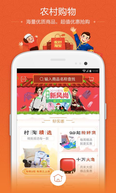 农村淘宝-网上购物-安卓android手机软件下载-nearme